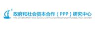 政府和社会资本合作研究中心
