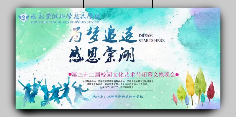 成都棠湖科学技术学校第二十二届校园文化艺术节闭幕文娱晚会