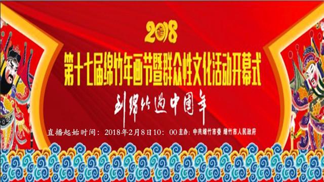 2018第十七届绵竹年画节