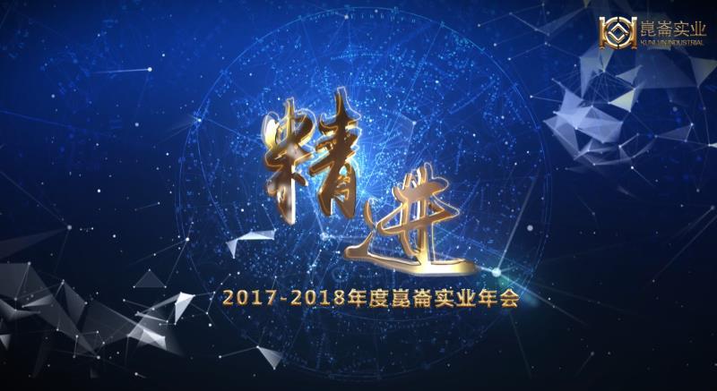 2017-2018青岛崑崙实业年会