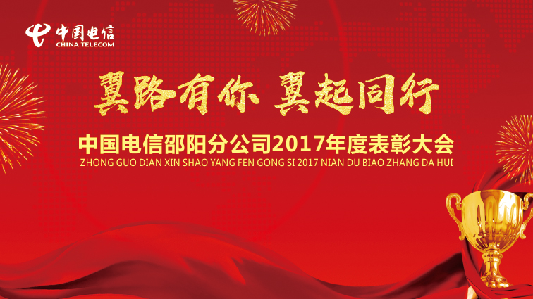 翼路有你 翼起同行 中国电信邵阳分公司2017年度表彰大会