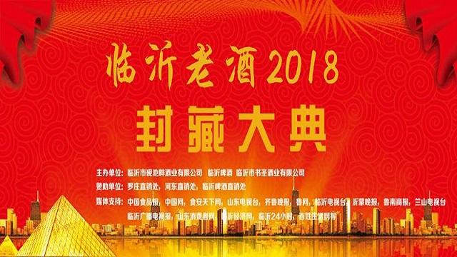 中国食品报正在直播:临沂老酒封坛大典