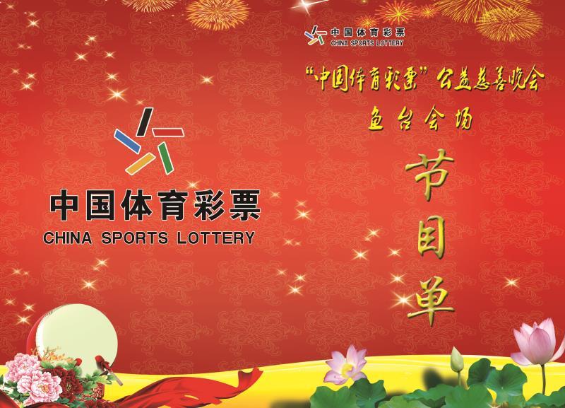 """""""中国体育彩票""""公益慈善晚会在孝贤广场举行"""