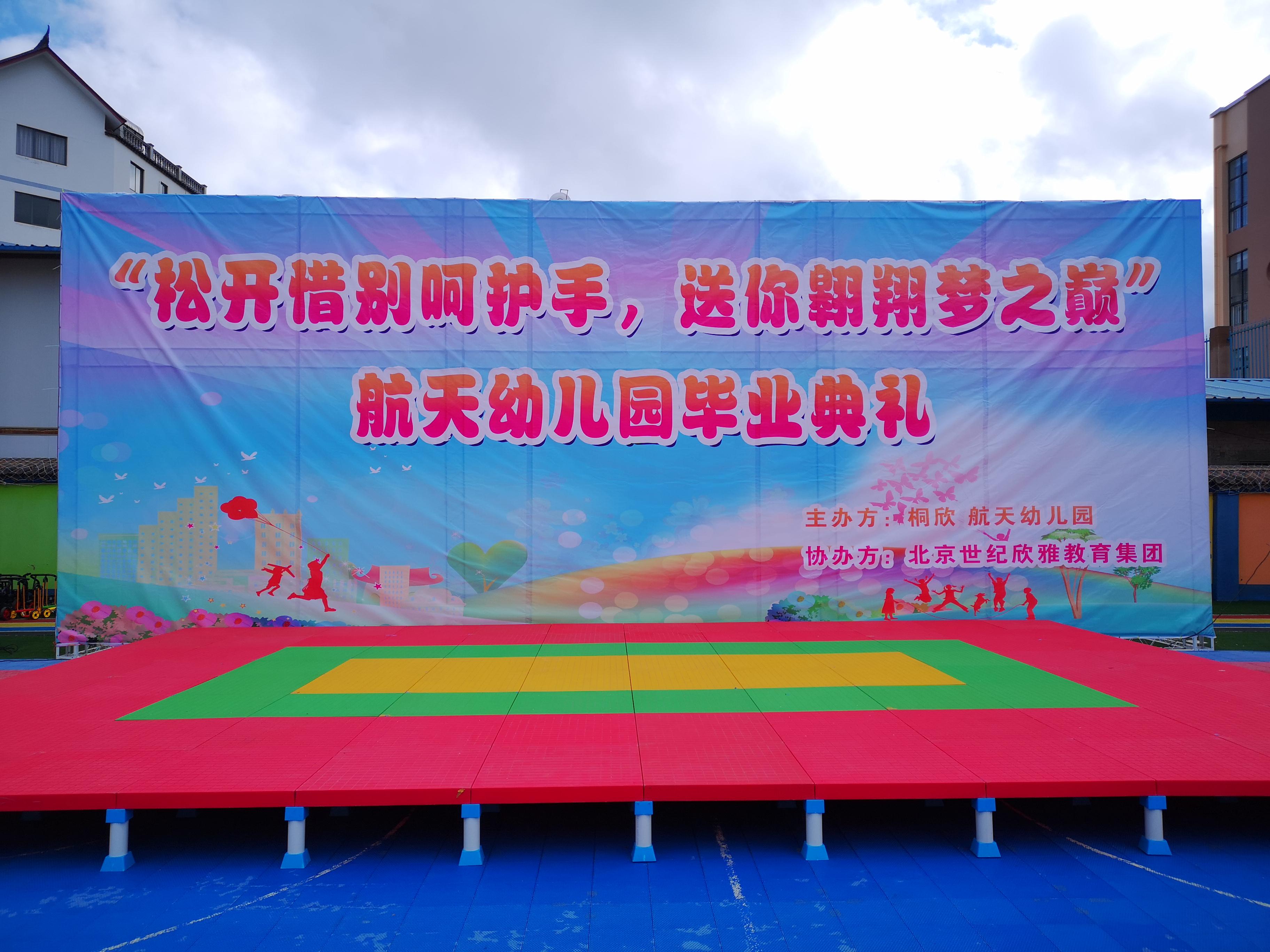 2018晋城航天幼儿园毕业典礼